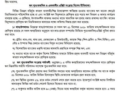 Circular of the Bangladesh Bank